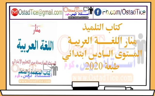 كتاب التلميذ منار اللغة العربية المستوى السادس ابتدائي