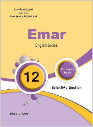 كتاب الإنجليزي ـ انكليزي بكالوريا علمي سوريا 2021 - 2022