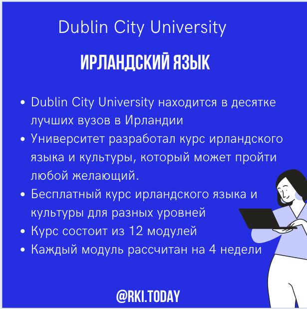 курсы ирландского языка бесплатно