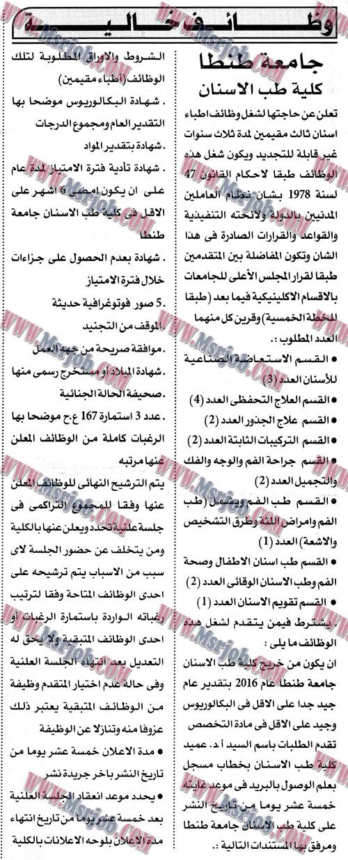 وظائف كلية طب الاسنان جامعة طنطا - منشور بالاهرام اليوم 3 / 6 / 2018