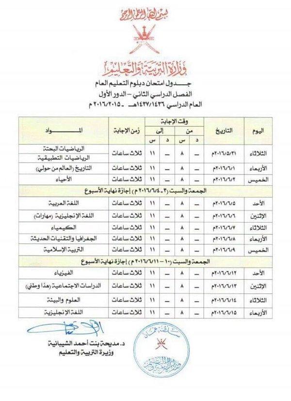 سلطنة عمان // وزارة التربية والتعليم جدول امتحان دبلوم التعليم الفصل الثاني 2016
