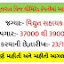 PGVCL Vidyut Sahayak Recruitment 2020 Apply Online