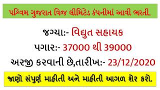 PGVCL Vidyut Sahayak Recruitment 2020