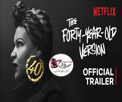 فيلم The 40-Year-Old Version أفلام رعب أكشن فيلم مترجم أجنبي أفلام تركي أفلام هندي أفلام رومانسية