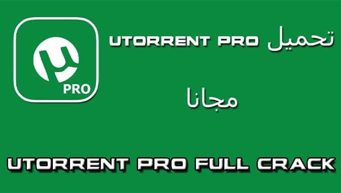 تحميل وتفعيل برنامج uTorrent Pro 2021 اخر اصدار