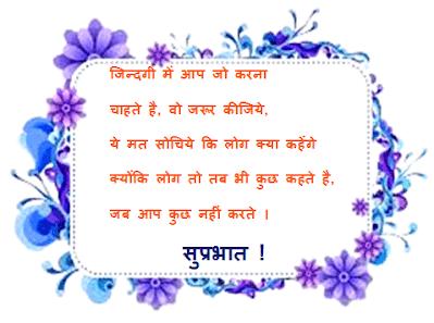 सुप्रभात-सुविचार-हिंदी-sms