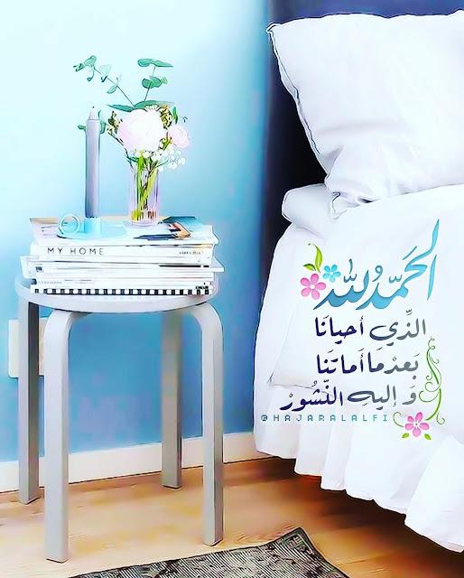 مدونة رمزيات الحمد الله الذي أحيانا بعدما أماتنا وإليه النشور