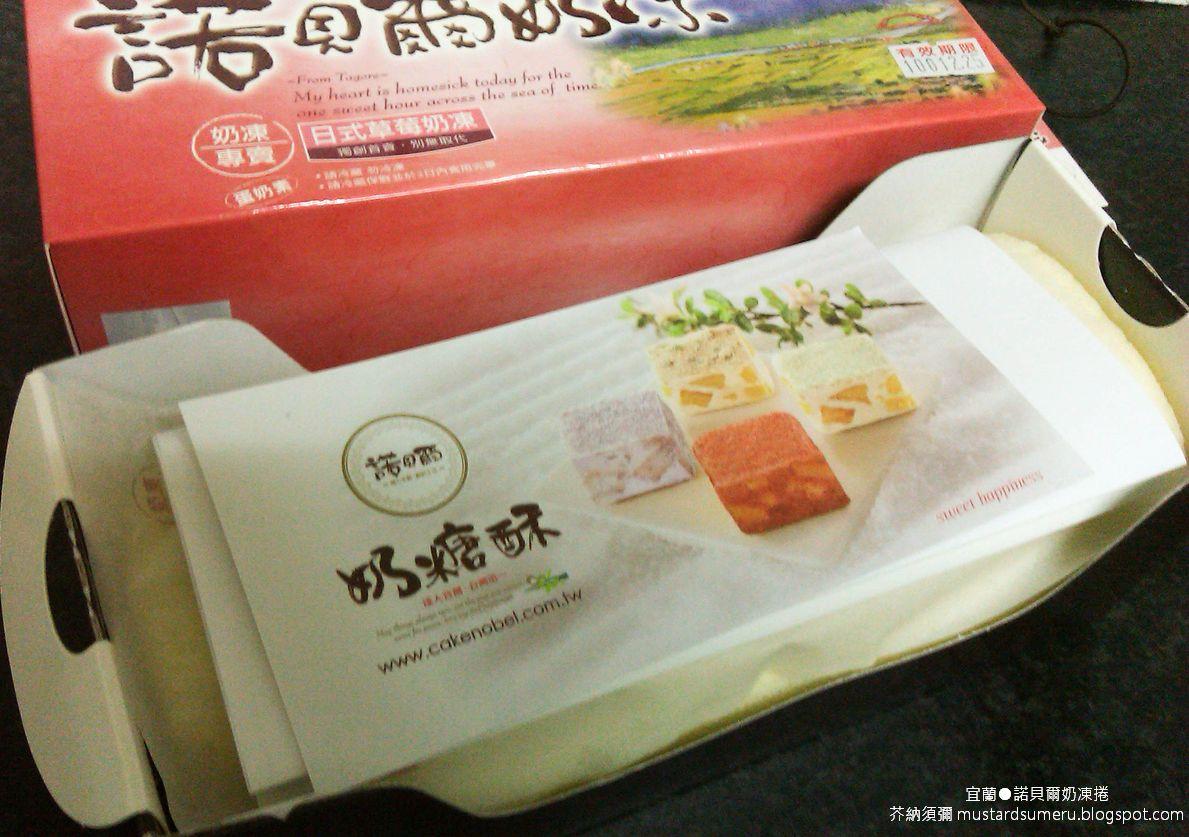 [食記]宜蘭礁溪:諾貝爾奶凍-日式草莓奶凍Nobel Strawberry Cake - 芥納須彌 | 只能吃喝玩樂了...