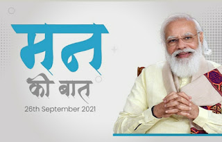 Mann Ki Baat whatsapp number,Mann Ki Baat meaning,Mann Ki Baat In Hindi,Mann Ki Baat is hosted by,Mann Ki Baat in Tamil,Mann Ki Baat 30 May 2021,Mann ki baat meaning in English,Mann Ki Baat toll free number, #narendramodi #india #bjp #modi #amitshah #rahulgandhi #congress #indian #delhi #hindu #namo #yogiadityanath #covid #rss #politics #mumbai #news #indianarmy #instagram #hinduism #memes #bjpindia #lockdown #indianpolitics #bhfyp #coronavirus #love #corona #maharashtra #bhfyp