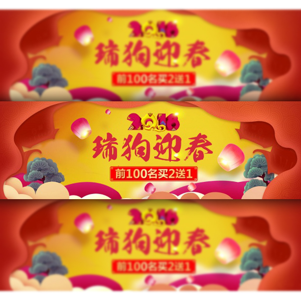 2018 Swiss dog Spring Festival Taobao free psd posters