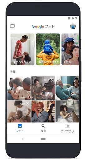 Google Japan Blog: 新しくなった Google フォトで大切な瞬間と再会 ...