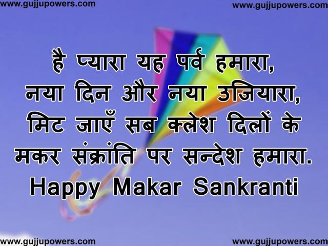 makar sankranti few lines