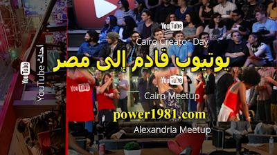 يوتيوب قادم إلى مصر للقائك | يوم 25-11-2016 (مبدعى المحتوى)