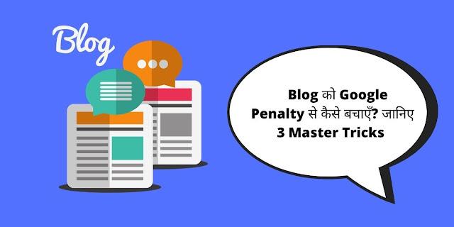 अपने Blog को Google Penalty से कैसे बचाएँ? जानिए 3 Master Tricks