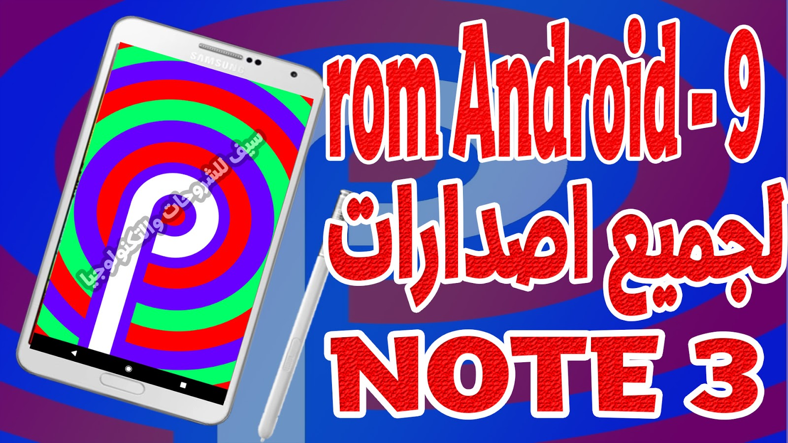 تحميل احدث روم Note 10 اصدار اندرويد rom Android - 9 لجميع اصدارات هاتف نوت3 - rom note 10 for note 3