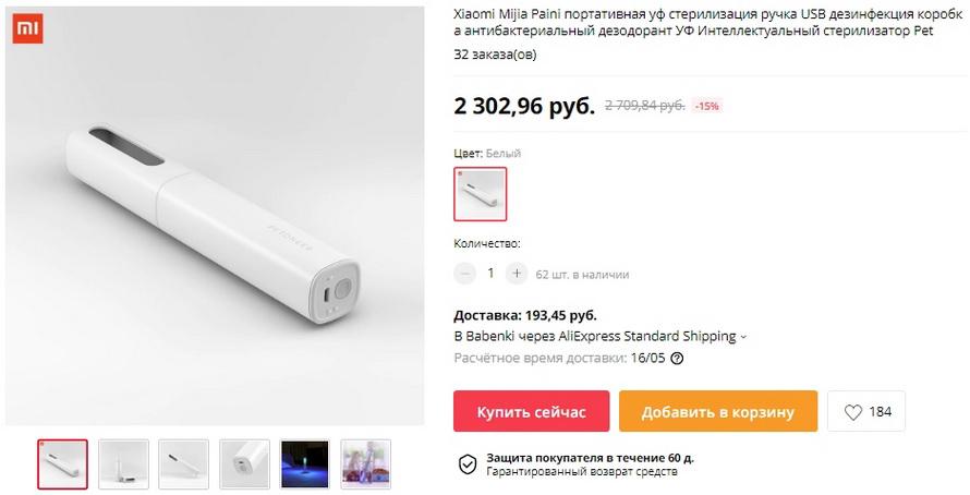 Xiaomi Mijia Paini портативная уф стерилизация ручка USB дезинфекция коробка антибактериальный дезодорант УФ Интеллектуальный стерилизатор Pet