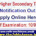 Assam Higher Secondary TET Recruitment Notification 2020: Apply Online Here