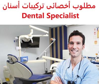 وظائف السعودية مطلوب أخصائي تركيبات أسنان Dental Specialist
