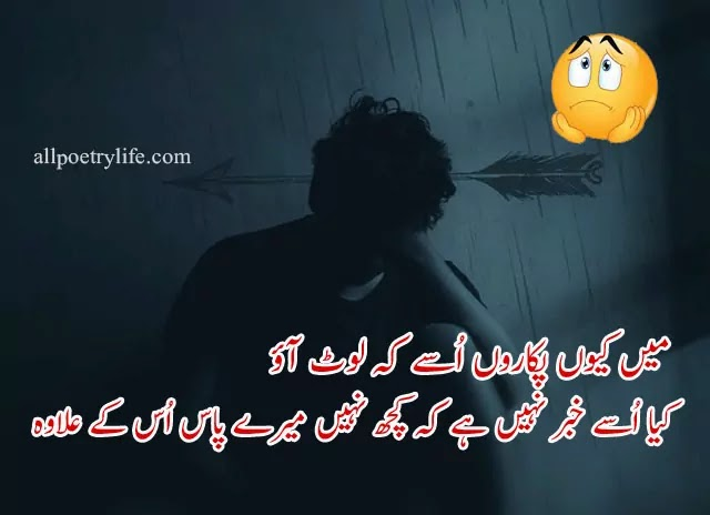 Very Sad Poetry In Urdu 2 Lines Without Images