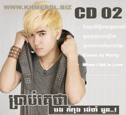 Rayu MP3 Collection CD 02