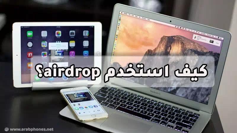كيف استخدم airdrop لنقل الملفات بين اجهزة Apple