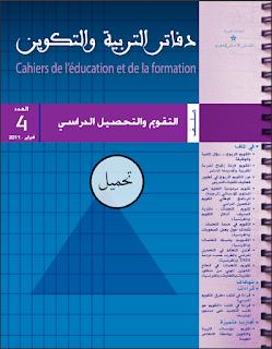 دفاتر التربية والتكوين العدد الرابع: التقويم والتحصيل الدراسي