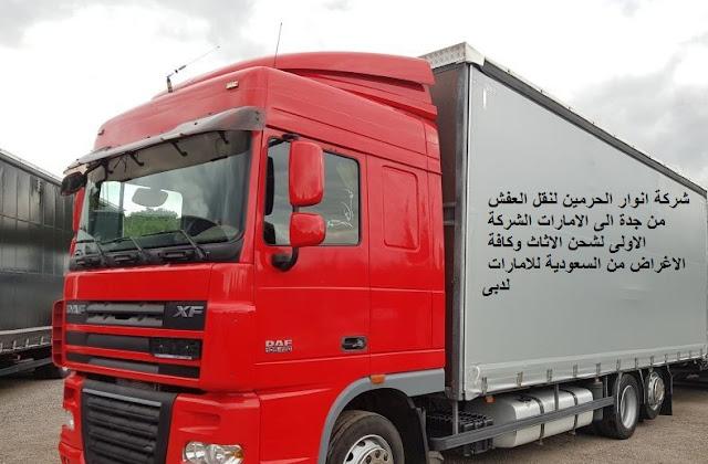 شركات الشحن الامارات