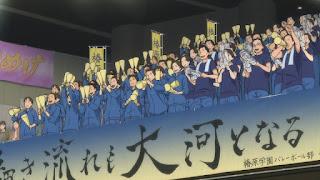 Hellominju.com: ハイキュー!! 椿原学園高校 横断幕   Haikyuu!! Banner   Hello Anime !
