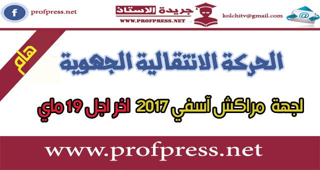 جهة مراكش آسفي:مذكرة الحركة الجهوية  وآخر أجل  19 ماي2017
