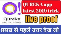 Latest 2019 Qureka Trick