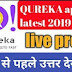100% Latest 2019 Trick to win Qureka Game