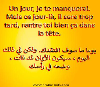 أمثال وحكم بالفرنسية مشهورة مترجمة للعربية