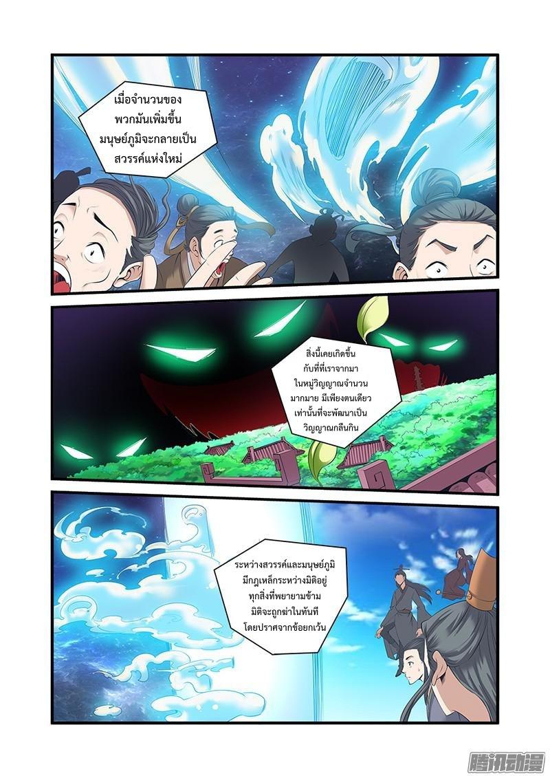 อ่านการ์ตูน Xian Ni 59 ภาพที่ 5