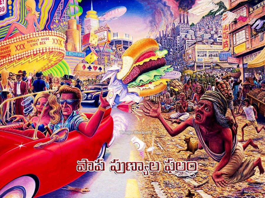పాప పుణ్యాల ఫలం - Paapa Punya phalam