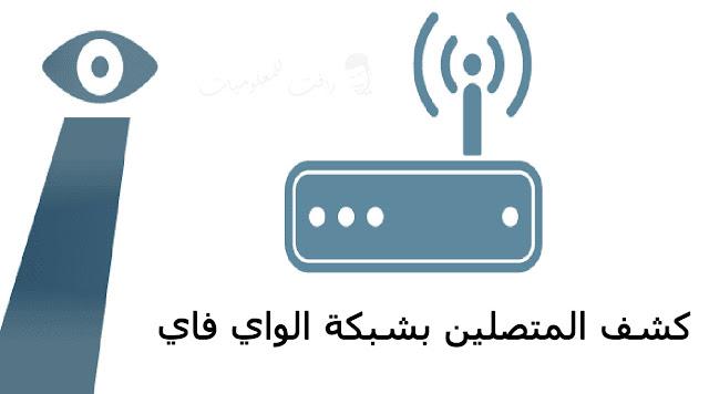برنامج كشف المتصلين بالشبكة وقطع الانترنت
