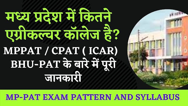 MP-PAT EXAM PATTERN AND SYLLABUS,मध्य प्रदेश में कितने एग्रीकल्चर कॉलेज है?