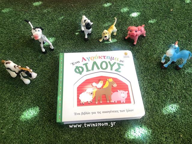 Ένα βιβλίο για τις οικογένειες των ζώων.