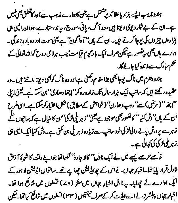 Wish Kania Novel Urdu