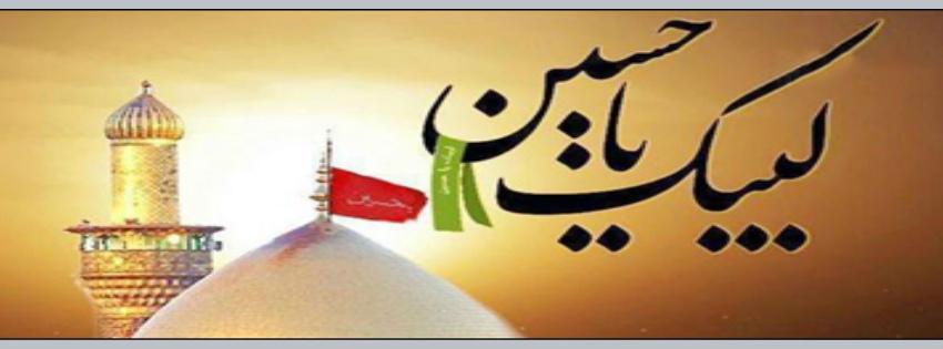 Ya Hussain Cover