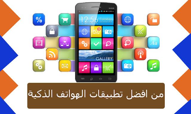 من افضل تطبيقات الهواتف الذكية