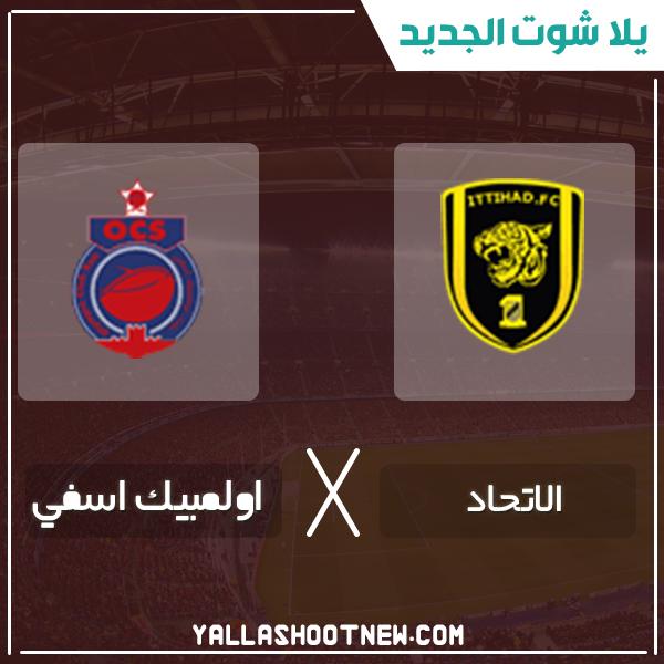 مشاهدة مباراة الاتحاد السعودي واولمبيك اسفى بث مباشر اليوم 15-1-2020 في كأس محمد السادس