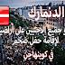 الدنمارك تدعو كل الاجئيين لأقامة أحتفال ضخم في كوبنهاجن
