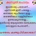 Ithoru Pazhamaanu... Ennal Ithu Pazhamalla | Kusruthichodyam With Answer