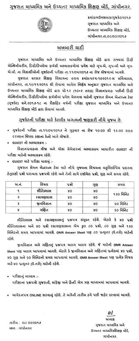 GUJCET 2017 Exam Date Declared - Press Note for GUJCET Exam 2017