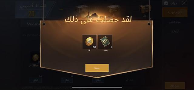 الحصول علي بطاقة تغيير الإسم في ببجي موبايل مجانا بدون دفع ولا فلس واحد