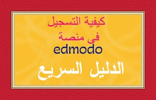 All you need to know about the Edmodo online platform and how to register on the Edmodo platform