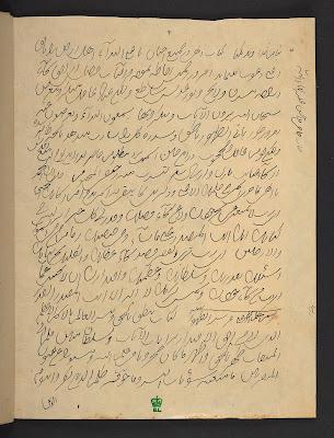 Стенографическая запись откровения, сделанная секретарем Бахауллы. Британская библиотека.