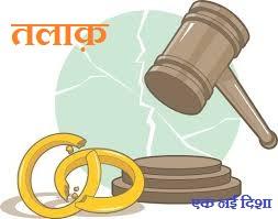Talak in Hindi
