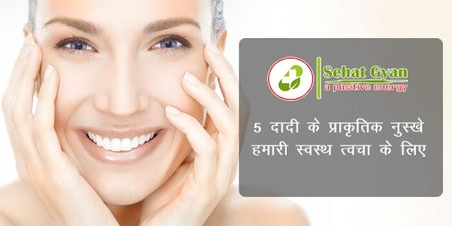 स्वस्थ त्वचा के लिए नानी के  टॉप 5 प्राकृतिक नुस्खे | Top 5 Granny's Natural Formula for Healthy Skin