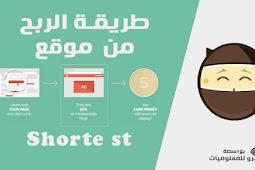 طريقة الربح من موقع shorte st  وكيف كسبت 70 دولار في اسبوع - الربح من إختصار الروابط